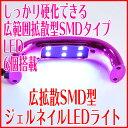 フェアリーネイル 9w LEDライト 6LED 広拡散SMD型