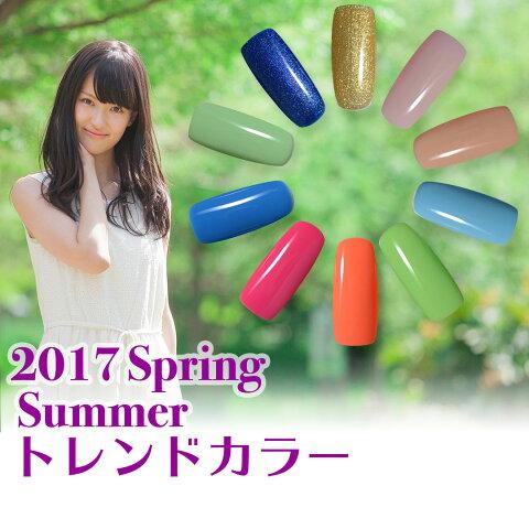 2017春夏トレンドカラー10本セット