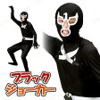 【あす楽】ブラックジョーカー (戦闘員)♪パーティーグッズ 仮装 衣装 コスプレ コスチューム パーティグッズ 悪役 ショッカー 戦闘員 ゴレンジャー 戦隊ヒーロー スーパー戦隊もの 特撮