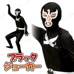 ブラック ジョーカー パーティー コスチューム ショッカー ハロウィン ゴレンジャー ヒーロー
