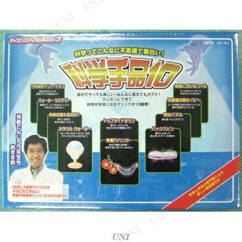 科学手品10 (米村でんじろう) (クロースアップマジック) パーティーグッズ パーティー…...:party-honpo:10016493