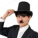 【あす楽対応】 シルクハット黒DX (JIG) [ マジシャ...