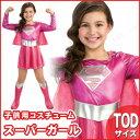 スーパーガールSupergirl 子供用 Tod DCコミック コスプレ 仮装衣装 パーティーグッズ キッズ 女の子 公式 ハロウィン 衣装 子供 アメコミ 映画キャラクター 正規ライセンス品 子ども用 スーパーマン こども コスチューム