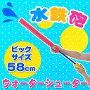あす楽対応 60cmウォーターシューター(水鉄砲/色指定不可) おもちゃ 知育玩具 プール用品 ビーチグッズ ウォーターガン 水遊び