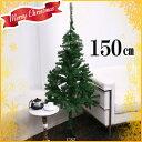 150cmスタンダードヌードツリー クリスマスツリー 121〜150cm グリーンヌードツリー 飾りなし