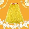 【あす楽】ハワイアンスカート ロング イエロー♪パーティーグッズ コスプレ コスチューム 仮装 衣装 パーティグッズ フラダンス フラダンサー ハワイアン