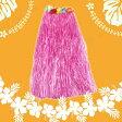 【あす楽】ハワイアンスカート ロング ピンク♪パーティーグッズ コスプレ コスチューム 仮装 衣装 パーティグッズ フラダンス フラダンサー ハワイアン