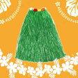 【あす楽】ハワイアンスカート ロング グリーン♪パーティーグッズ コスプレ コスチューム 仮装 衣装 パーティグッズ フラダンス フラダンサー ハワイアン