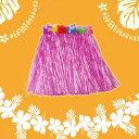 あす楽対応 ハワイアンスカート ショート ピンク パーティーグッズ コスプレ コスチューム 仮装 衣装 大人用 レディース ハロウィン フラダンス フラダンサー