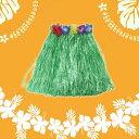 あす楽対応ハワイアンスカートショートグリーンパーティーグッズ・イベント用品仮装衣装コスプレコスチューム大人用女性用レディースハロウィン海外民族衣装フラダンスフラダンサー
