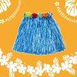 【あす楽】ハワイアンスカート ショート ブルー♪パーティーグッズ コスプレ コスチューム 仮装 衣装 パーティグッズ フラダンス フラダンサー ハワイアン