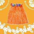 【あす楽】ハワイアンスカート ショート オレンジ♪パーティーグッズ コスプレ コスチューム 仮装 衣装 パーティグッズ フラダンス フラダンサー ハワイアン