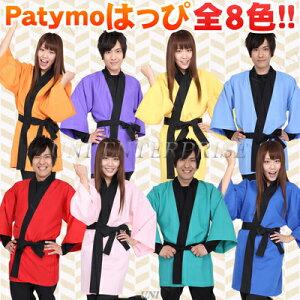 【即納】Patymoはっぴピンク♪パーティーグッズ仮装衣装コスプレコスチュームパーティグッズ法被,半被,はっぴ,ハッピユニトンブランドUnitonPatymo