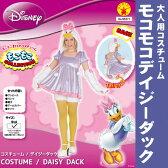 【あす楽】ルービーズ(rubie's) モコモコデイジーダック 大人用 [95271 Disney Moko Moko Costume Adult Daisy]♪ハロウィン ディズニー 仮装衣装 コスプレ コスチューム ディズニー公式ライセンス 大人用 女性用