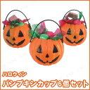 【取寄品】 パンプキンカップ 6個セット ハロウィン 雑貨 バケツ キャンディーポット
