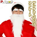 Patymo サンタさんのひげ ストレート クリスマスコスプレ 変装グッズ 仮装 小物 サンタコスプレ サンタクロース ヒゲ 髭