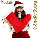 【SALE】 Patymo クリスマスソックス パーティーグッズ 飾り 雑貨 プレゼント デコレーション クリスマス飾り プレゼント靴下 装飾 くつした クリスマス靴下 袋 クリスマスパーティー