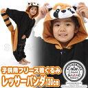 【あす楽対応】サザック(SAZAC) フリース着ぐるみ レッサーパンダ 子供用 130 【かわ