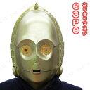 【あす楽対応】 なりきりマスク C3PO [ コスプレ 衣装 ハロウィン 大人 パーティーグッズ かぶりもの 映画 大人用 ハロウィン 衣装 変装グッズ プチ仮装 公式 ]