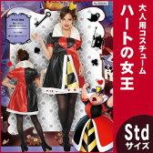 【あす楽】ルービーズ(rubie's) ハートの女王 大人用 [802064 Adult Queen Of Hearts]♪ハロウィン 仮装 衣装 コスプレ コスチューム 大人用 レディース ディズニー公式ライセンス ハートの女王 赤の女王 ディズニーヴィラン