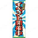 【取寄品】 のぼり旗「イベント開催中」 [ 夏祭り デコレー...