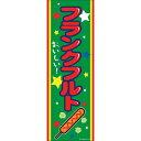 【取寄品】 景品 子供 のぼり旗「フランクフルト」 【 お祭...