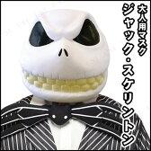 【あす楽】ルービーズ(rubie's) ジャックスケリントンマスク [95601 Jack Skellington Mask]♪ハロウィン ディズニー 仮装衣装 コスプレ コスチューム ディズニー公式ライセンス ナイトメア・ビフォア・クリスマス マスク かぶ