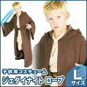 ルービーズ(Rubie 039 s) 子ども用ジェダイデラックスローブL パーティ 衣装 コスプレ ハロウィン 仮装 子供 キッズ コスチューム 男の子 スターウォーズ グッズ Star Wars パーティーグッズ 公式 映画キャラクター 子供用 こども 正規ライセンス品
