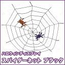 スパイダーネットブラック ハロウィン 雑貨 飾り 装飾品 デコレーション インテリア 蜘蛛の巣 クモの巣 くも スパイダーウェブ