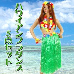 ハワイアン フラダンス グリーン パーティー コスチューム レディース ハロウィン
