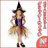 【あす楽】rubie's(ルービーズ) グリッターウィッチ ベビー用 Inf(6-12)♪ハロウィン 仮装 衣装 コスプレ コスチューム 子供用 キッズ 子ども用 こども 魔女 子供用 赤ちゃん ベビー 女の子 魔女 かわいいウィッチ 魔法使い 女の子