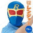 【あす楽】いつでもレンジャー・ブルー♪パーティーグッズ 仮装 衣装 コスプレ コスチューム パーティグッズ ヒーロー ゴレンジャー 戦隊ヒーロー スーパー戦隊もの 特撮