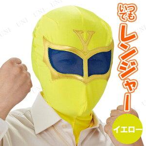 いつでもレンジャー・イエロー♪パーティーグッズ仮装衣装コスプレコスチュームパーティグッズヒーローゴレンジャー戦隊ヒーロースーパー戦隊もの特撮