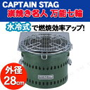 CAPTAIN STAG(キャプテンスタッグ) 炭焼き名人 ...