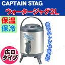 CAPTAIN STAG(キャプテンスタッグ) トップキャッチ ウォータージャグ3L [ ウォータージャグ 保冷 キャンプ用品 アウトドア用品 レジャー用品 給水タンク 家庭用 給水容器 ]