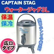 CAPTAIN STAG(キャプテンスタッグ) トップキャッチ ウォータージャグ3L [ ウォータージャグ 保冷 キャンプ用品 給水容器 アウトドア用品 家庭用 レジャー用品 給水タンク ]