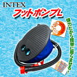 INTEX(インテックス) フットポンプL 69611 ビーチグッズ 空気入れ エアポンプ エアーポンプ プール用
