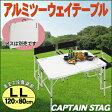送料無料 【取寄品】 CAPTAIN STAG(キャプテンスタッグ) ラフォーレ アルミツーウェイテーブル(アジャスター付) LL 120×80cm アウトドア用品 キャンプ用品 レジャー用品 折りたたみテーブル アウトドアファニチャー 折り畳みテー