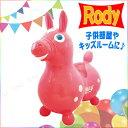 【送料無料】 【取寄品】 Rody ロディ 本体 ピンク 【 プレゼント ギフト 出産祝い 乗用玩具 木馬 オモチャ おもちゃ のりもの 乗物玩具 】の画像