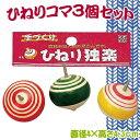 【取寄品】 ひねりコマ 3P [ 縁起物 日本の伝統玩具 オ...
