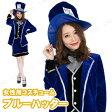 CLUB QUEEN Blue Hatter(ブルーハッター) ハロウィン 仮装 衣装 コスプレ コスチューム 大人用 レディース 女性用 不思議の国のアリス マッドハッター 帽子屋