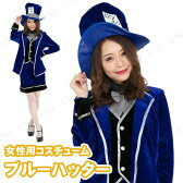 CLUB QUEEN Blue Hatter(ブルーハッター)♪ハロウィン 仮装 衣装 コスプレ コスチューム 女性用 レディース 大人用 不思議の国のアリス マッドハッター 帽子屋 CLUB QUEEN ハロウィン ハロウィーン