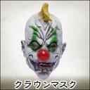 Uniton ホラーマスク クラウン ハロウィン 仮装 衣装 変装グッズ コスプレ かぶりもの ピエロマスク 悪魔 デビル