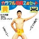 カラフル相撲2点セット 黄 仮装 大人用 メンズ 力士 パーティーグッズ コスチューム すもう まわし ハロウィン コスプレ 関取 衣装 男性用 お相撲さん-商品代購