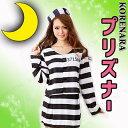 あす楽対応 KORENARA プリズナー ハロウィン 仮装 衣装 コスプレ コスチューム 大人用 レディース パーティーグッズ 囚人服