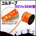 コルテープ ポッピング オレンジ 9mm×30m ハロウィン 飾り 装飾 パーティーグッズ ラッピング リボン タイ ギフト プレゼント