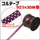 コルテープ スタードット パープル 9mm×30m ハロウィン 飾り 装飾 パーティーグッズ ラッピング リボン タイ ギフト プレゼント