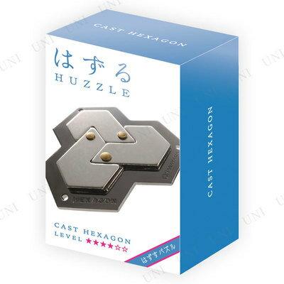 はずる(HUZZLE)キャストヘキサゴン[玩具知恵のわキャストパズルおもちゃオモチャちえのわ知恵の輪