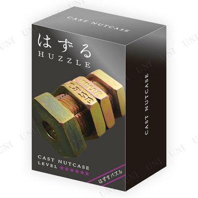 はずる(HUZZLE)キャストナットケース[キャストパズル玩具知恵の輪知恵のわちえのわおもちゃオモチ
