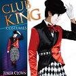 送料無料 CLUB KING Joker Clown(ジョーカークラウン) ハロウィン コスプレ 男性用 メンズ 大人用 パーティーグッズ イベント・装飾 イベントコスチューム ピエロ服 道化師 ピエロ_hw16_mn07 ハロウィー サンタクロース